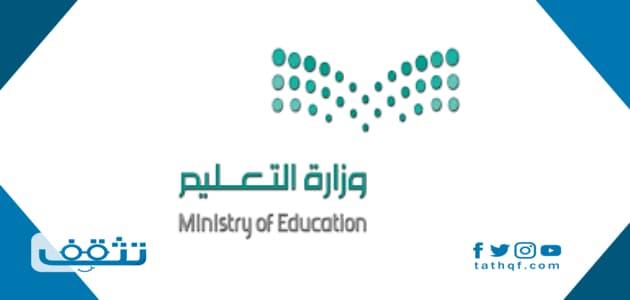 نموذج خطاب رسمي لوزارة التربية والتعليم بالشعار الجديد