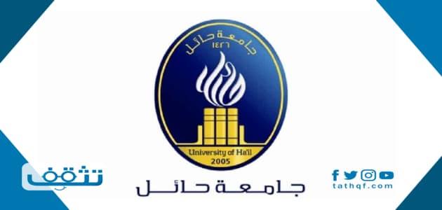 رابط بنر السنه التحضيريه جامعة حائل