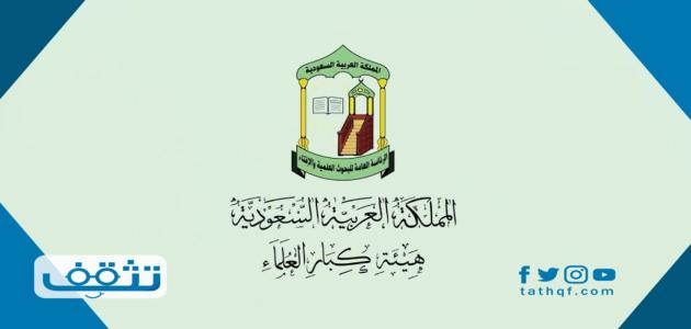 رقم الافتاء 24 ساعه السعودية 1443 وأبرز طرق التواصل