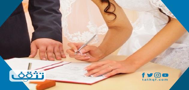 كم تاخذ معاملة الزواج في الاماره ؟