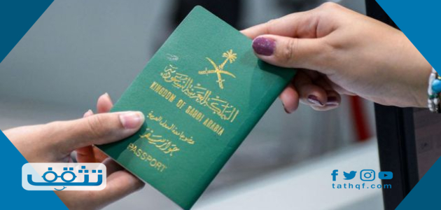 نقاط تجنيس زوجة المواطن السعودي 1443
