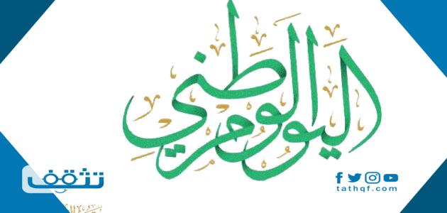 أجمل توزيعات اليوم الوطني السعودي 91 باللون الأخضر