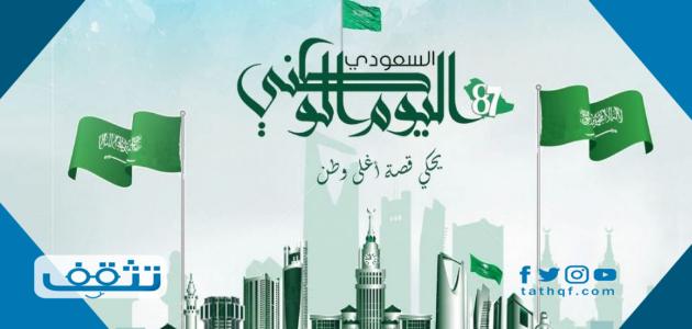 أجمل قصيدة عن اليوم الوطني السعودي