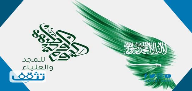 اجازة اليوم الوطني السعودي للقطاع الخاص