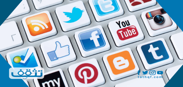 اذاعة مدرسية عن وسائل التواصل الاجتماعي