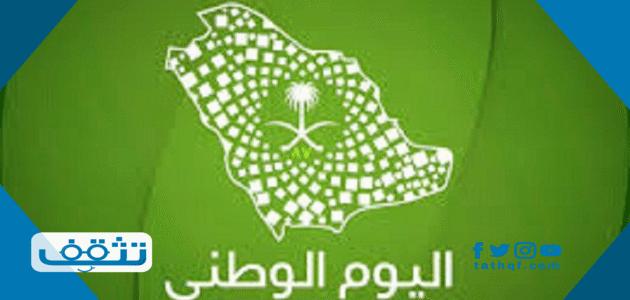 ثيمات اليوم الوطني السعودي 91 جاهزه للطباعه