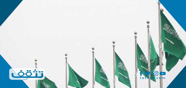 خطبة افتتاحية عن اليوم الوطني 1443