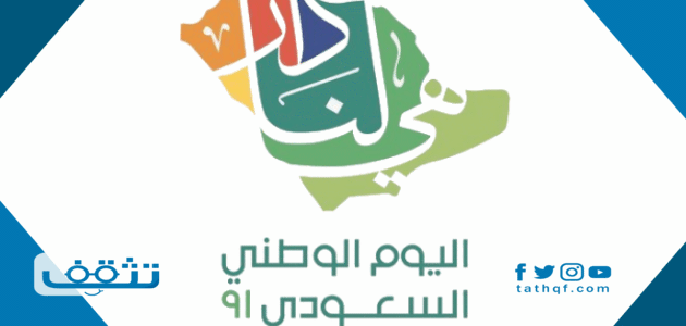 شعار اليوم الوطني 91 الجديد لعام 1443