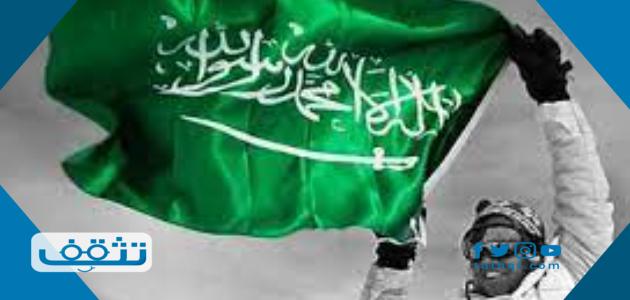 شعر قصير عن اليوم الوطني السعودي 91
