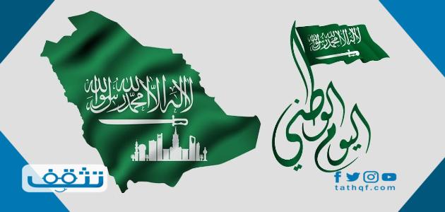 عبارات عن اليوم الوطني السعودي 91 لعام 1443
