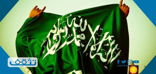كلمات تهنئة للشعب السعودي بمناسبة اليوم الوطني