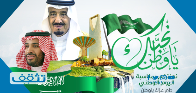 كلمات معبرة عن اليوم الوطني السعودي 91