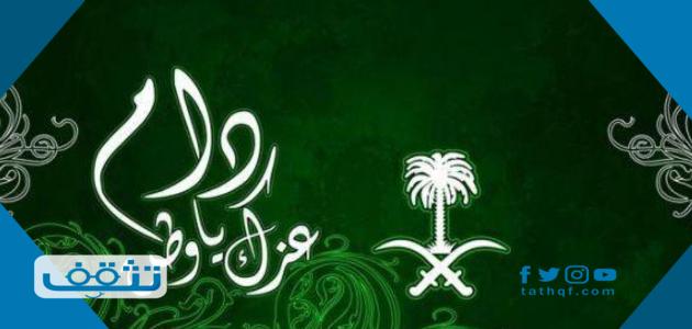 كم باقي على اجازة اليوم الوطني السعودي 91