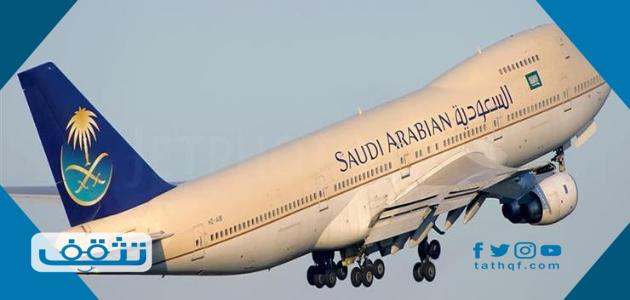 ما هو رقم الخطوط السعودية ٢٤ ساعة