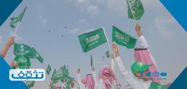 موضوع تعبير عن اليوم الوطني السعودي 91