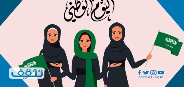 موعد اجازة اليوم الوطني السعودي لعام 1443