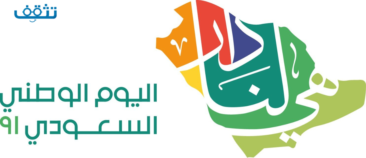 السعودية هي لنا دار اليوم الوطني 91