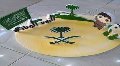 أجمل مجسم لليوم الوطني السعودي 91