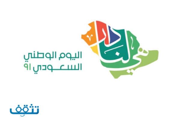 هوية وشعار اليوم الوطني السعودي