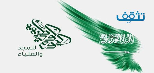 عبارات وصور عن اليوم الوطني السعودي 91